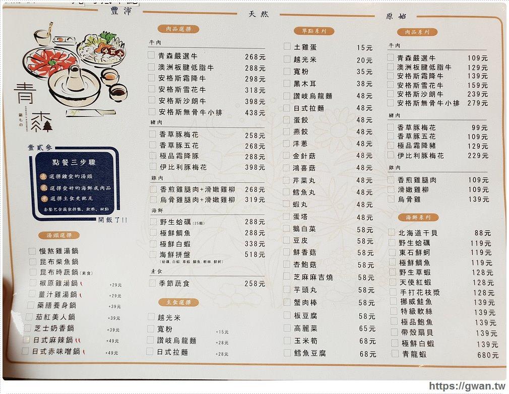 20181112141007 24 - 熱血採訪│台中青森個人小肉山火鍋新登場,12/23前每日30名買一送一