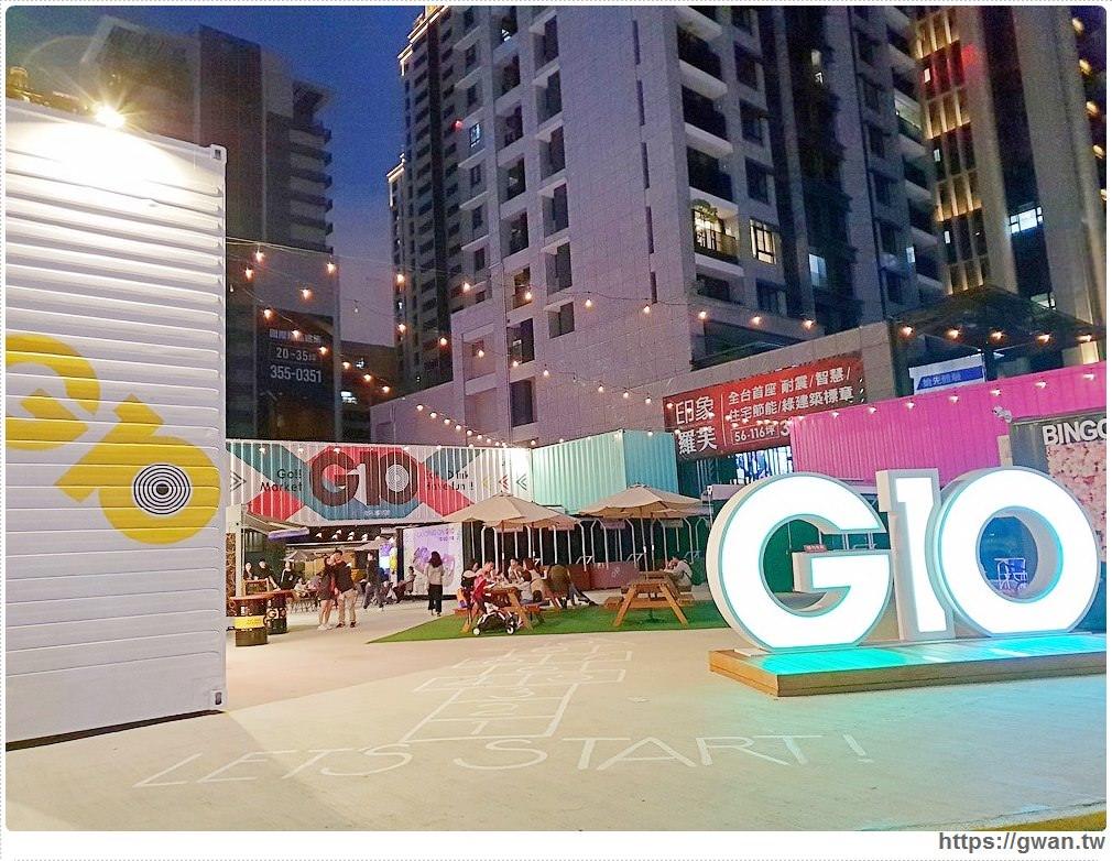 桃園G10 GO ! 貨櫃市集 | 期間限定彩色貨櫃屋,美食、文青、網美打卡點都在這!!