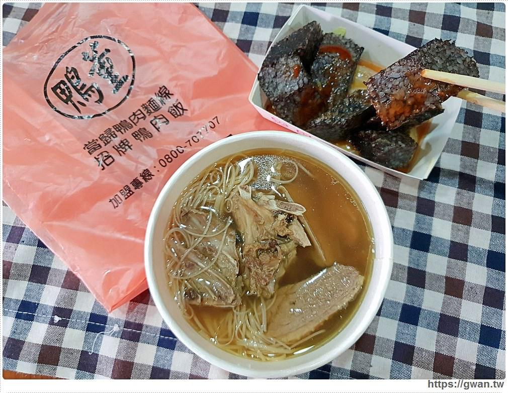 20181118184244 83 - 鴨董當歸鴨 | 鴨肉大塊、湯頭甘醇,內用還可免費續湯,生意超級好!!
