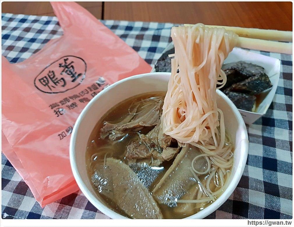 20181118184250 11 - 鴨董當歸鴨 | 鴨肉大塊、湯頭甘醇,內用還可免費續湯,生意超級好!!
