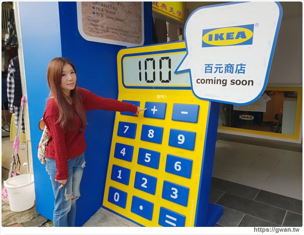 20181211164107 42 - 不是愚人節玩笑,台中IKEA百元商店真的要收掉了!!最後營業只到4/21
