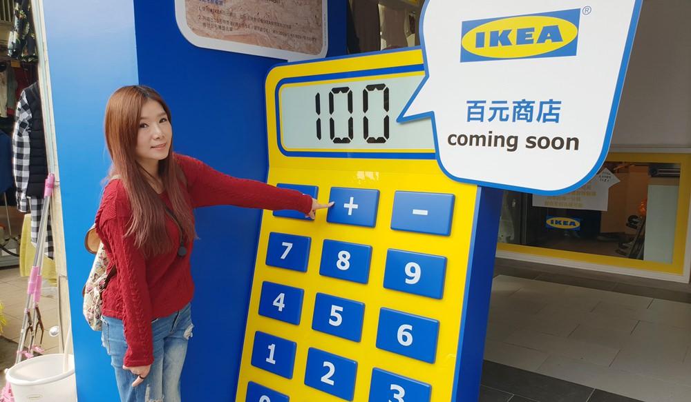 台中第一家IKEA百元商店來囉 !!12/21正式開幕,拍照打卡抽好禮 ~