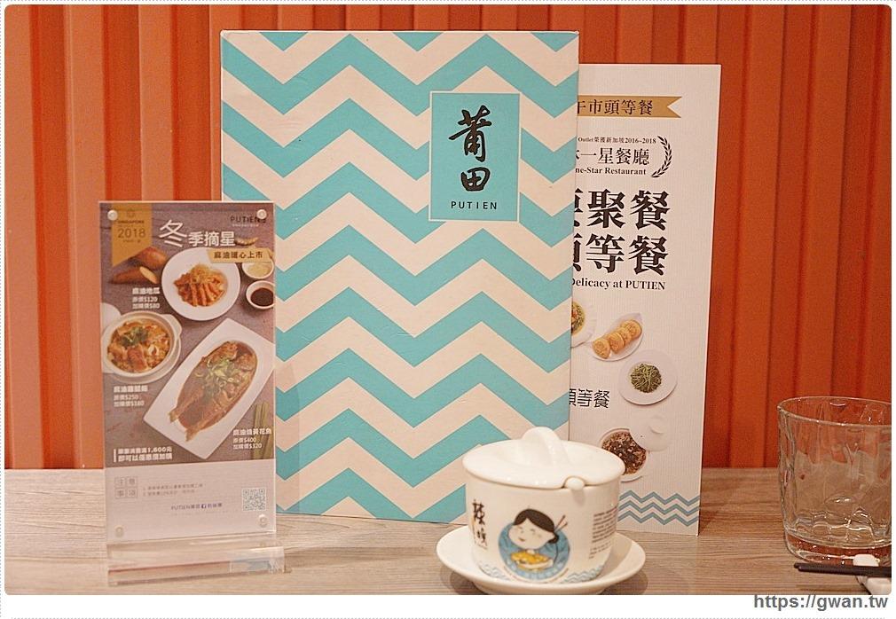 PUTIEN 莆田菜單 | 新加坡最佳餐廳,連續三年米其林一星推薦