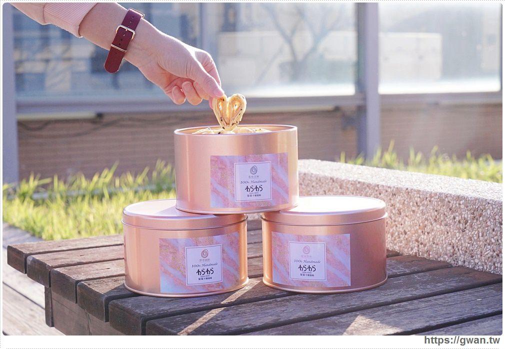 20181218134057 17 - 熱血採訪 | 酒飽甜千層蛋捲新包裝,愛心蛋捲搭上玫瑰金鐵盒,送禮超體面!!