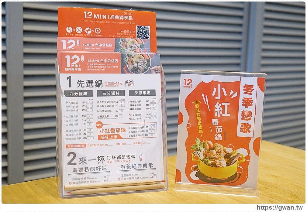 12MINI台中限定新菜單