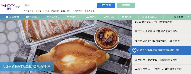 葡吉麵包店 奇摩旅遊首頁