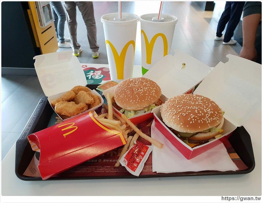 2020麥當勞開春優惠券 | 大薯買一送一又來啦,七大優惠券下載與使用規定!