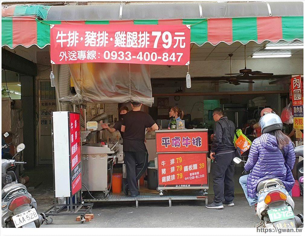 20190217171943 36 - 挑戰台中最便宜 | 永興街外帶牛排、雞腿排,加麵加蛋還送紅茶只要79元!!