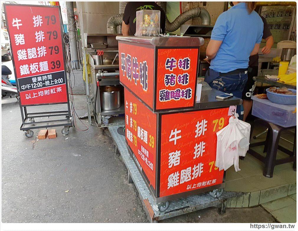 20190217171951 66 - 挑戰台中最便宜 | 永興街外帶牛排、雞腿排,加麵加蛋還送紅茶只要79元!!
