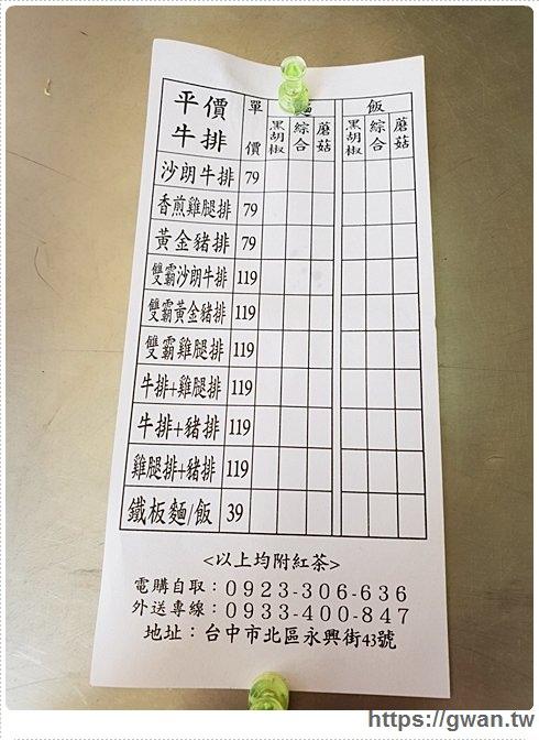 20190217171958 39 - 挑戰台中最便宜 | 永興街外帶牛排、雞腿排,加麵加蛋還送紅茶只要79元!!
