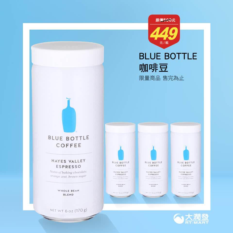 20190222182027 53 - 藍瓶迷請等等!全台大潤發藍瓶咖啡豆一上架就被掃空,不要白跑一趟囉!!
