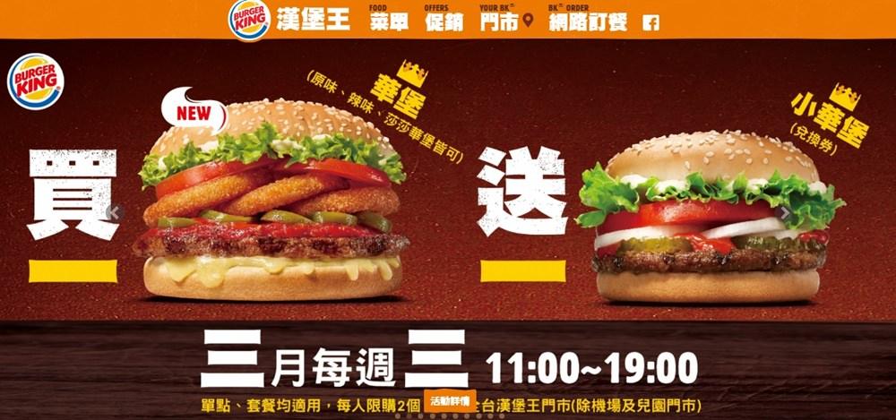20190304135627 56 - 漢堡王買一送一又來了!!買指定漢堡送小華堡,快點吃起來~