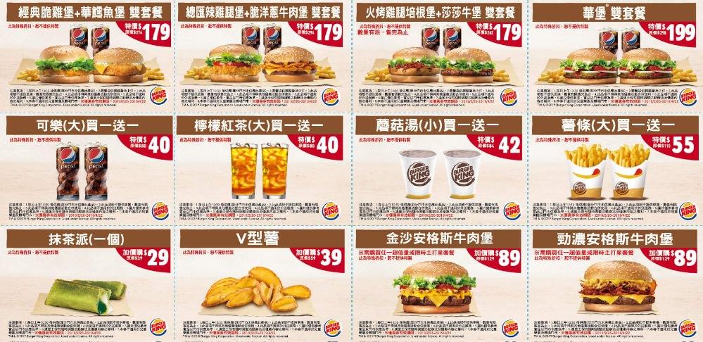 20190304135659 23 - 漢堡王買一送一又來了!!買指定漢堡送小華堡,快點吃起來~