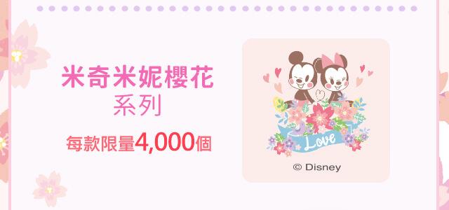 20190310141024 16 - 711迪士尼櫻花季 | 限定版白色小熊維尼全台限量1萬隻,實體物超所值!!