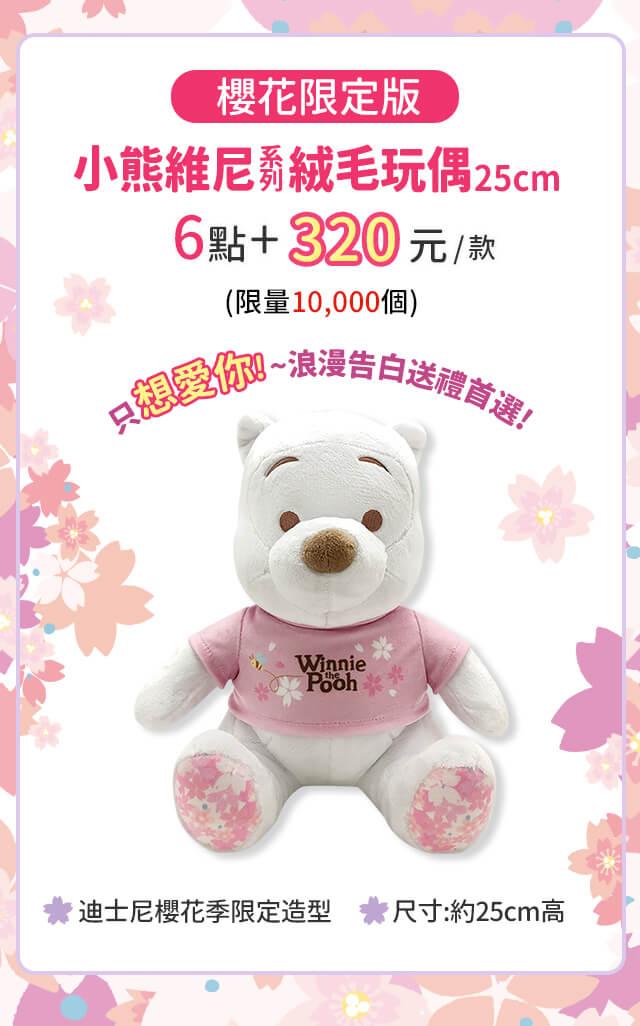 20190310141026 15 - 711迪士尼櫻花季 | 限定版白色小熊維尼全台限量1萬隻,實體物超所值!!