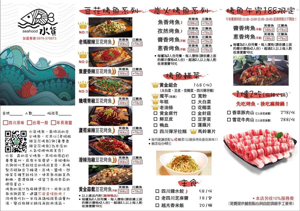 水貨炭火烤魚菜單