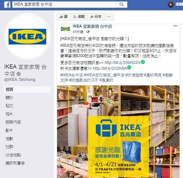 20190401220852 11 - 不是愚人節玩笑,台中IKEA百元商店真的要收掉了!!最後營業只到4/21