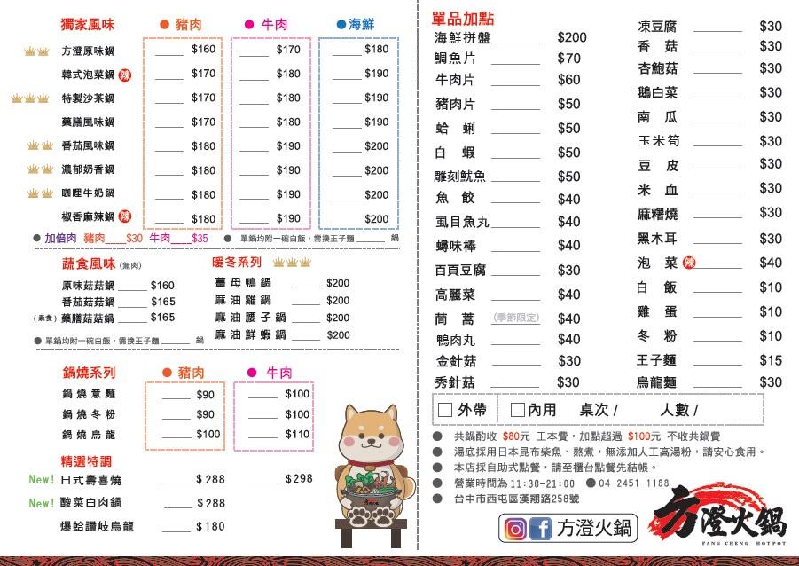 20190416223156 83 - 熱血採訪 | 方澄火鍋,台中平價小火鍋,平日午餐只要138元起,還有飲料無限暢飲!!