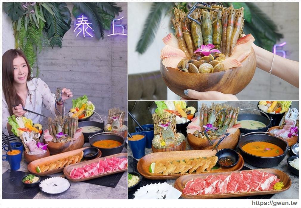 泰丘鍋物 | 一中泰式火鍋,泰國蝦出現在火鍋店!還有泰奶冰沙和泰國香米吃到飽~