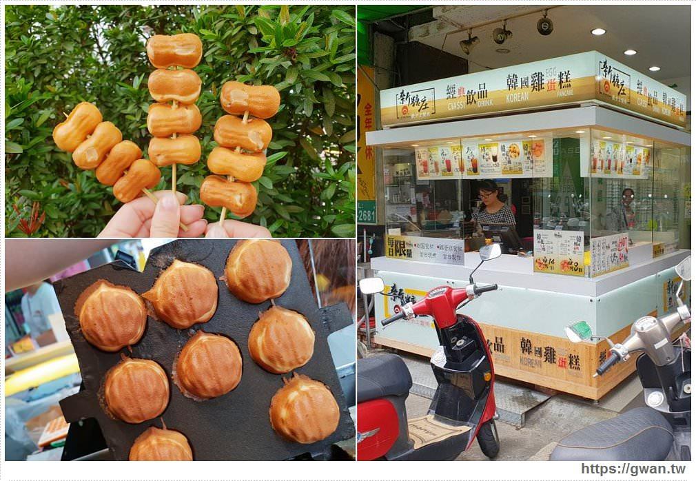 20190505143520 70 - 新糖庄韓國雞蛋糕 | 一中也有超可愛的韓國花生燒、核桃燒!!