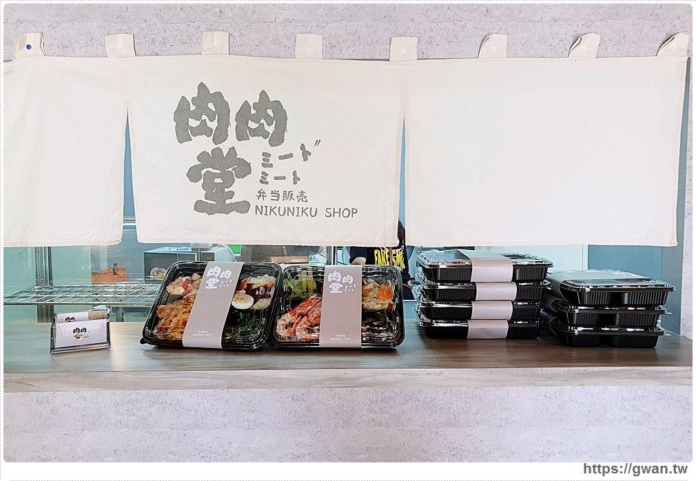 20190509005522 35 - 熱血採訪 | 台中新開肉肉堂便當,無油煙廚房放涼也好吃,還有隱藏版龍蝦便當!!