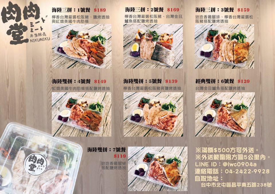 肉肉堂 台中龍蝦便當