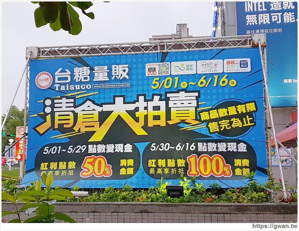 20190509210015 36 - 家樂福即將接手台糖量販店,6/16前全面清倉大拍賣!!