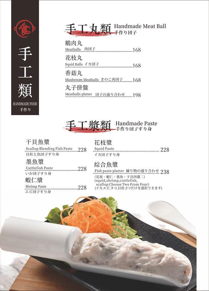 愛食鍋菜單 台中麻辣鍋