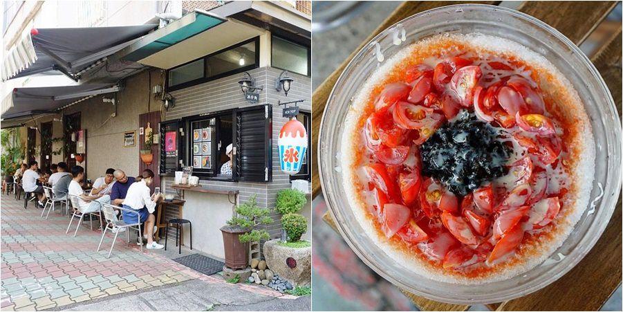 台南冰仔角 | 低調藏在巷子裡的人氣冰店,必點番茄蜜餞牛奶冰