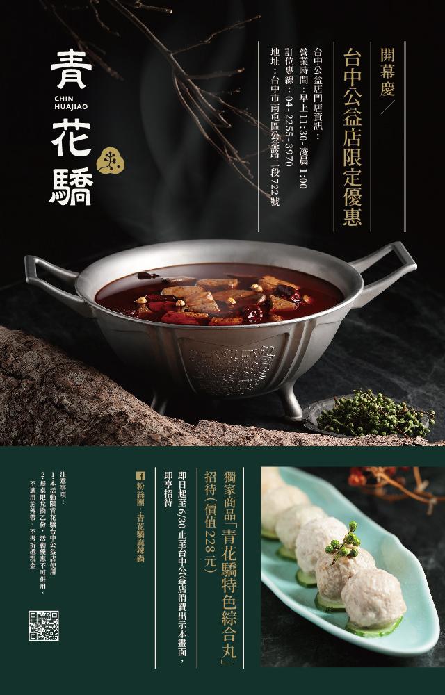青花驕台中 青花椒生啤酒