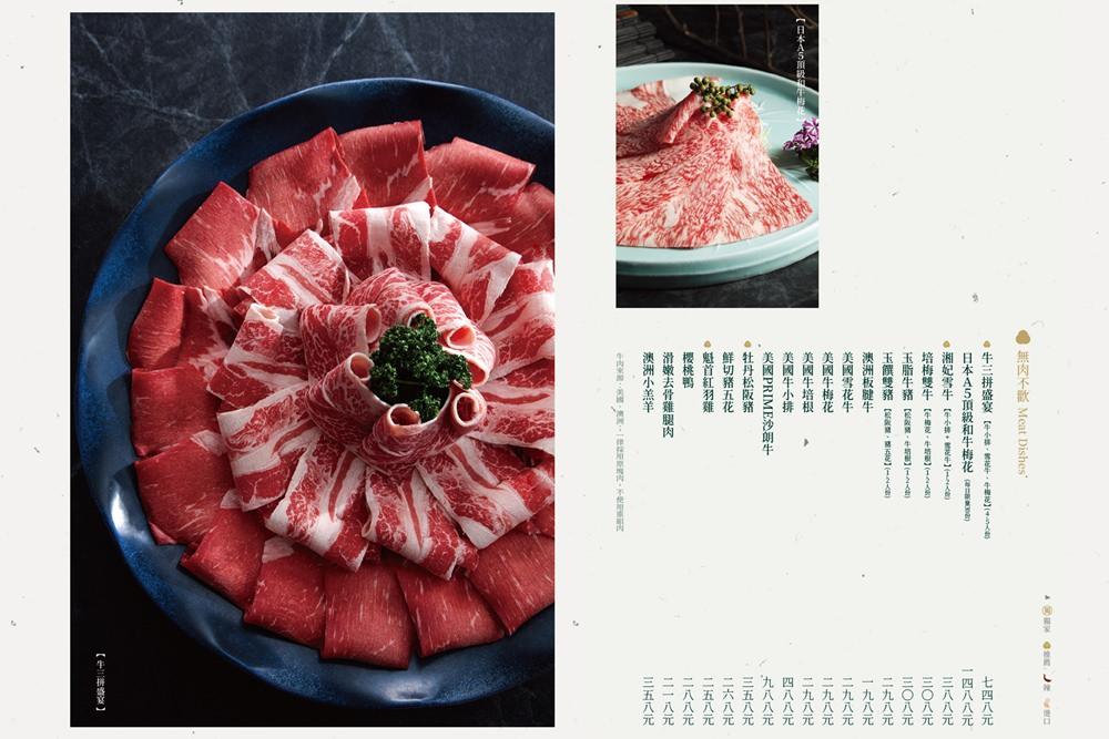 青花驕麻辣鍋菜單 台中公益店