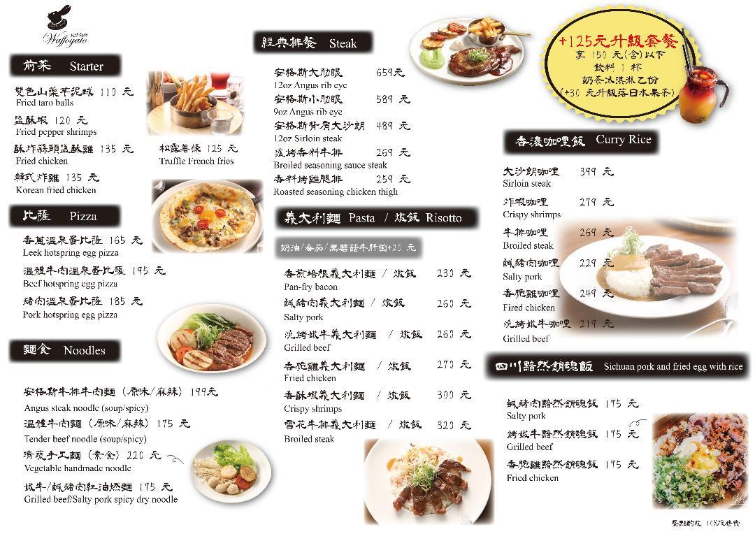 瓦法奇朵北車店 台北麻辣火鍋