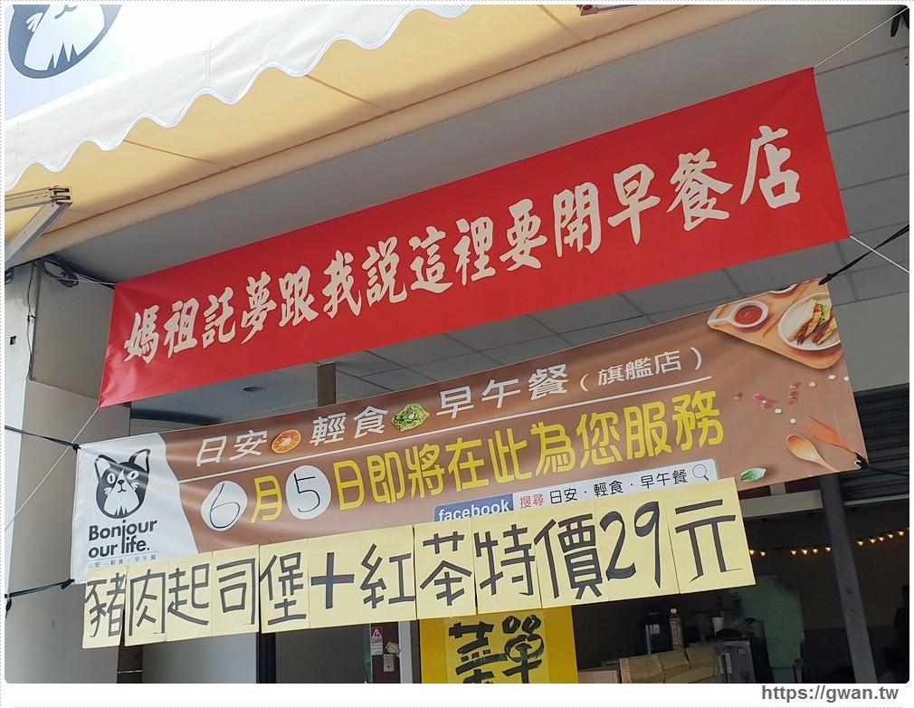 日安輕食早午餐 | 紅布條超吸睛,媽祖託夢要在西屯區開早餐店!!