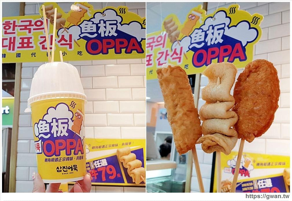 魚板OPPA | 全家引進韓國街頭小吃,7月底前任選3串79元,全台只有7間門市吃得到!!