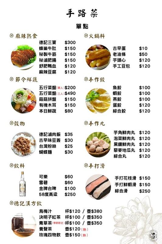 德記中藥火鍋菜單