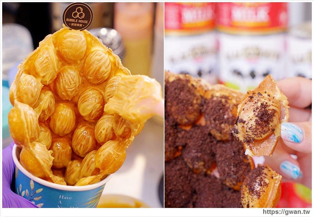 20190706145159 98 - 熱血採訪 | 波波食堂~台中第一間吹Dyson的雞蛋仔,還有全台首創宜蘭鴨賞和肉鬆鹹口味!!