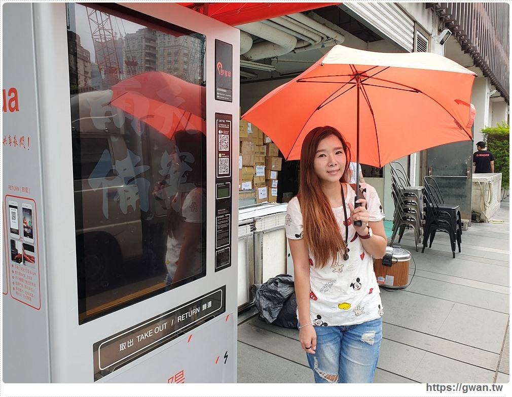 20190802130017 40 - 下雨天不怕了!台中免費機台借傘,即享傘還可以甲借乙還呦~