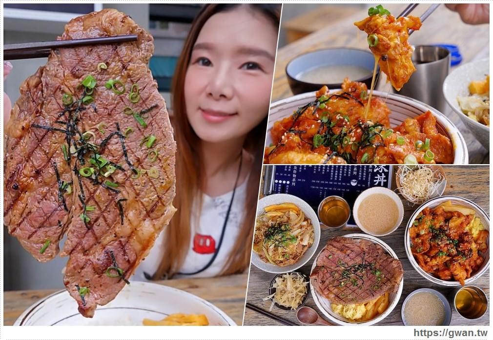20190811223708 85 - 熱血採訪 | 沐丼13盎司比臉大牛排新上市!壽星免費加肉肉,最便宜燒肉丼只要90元