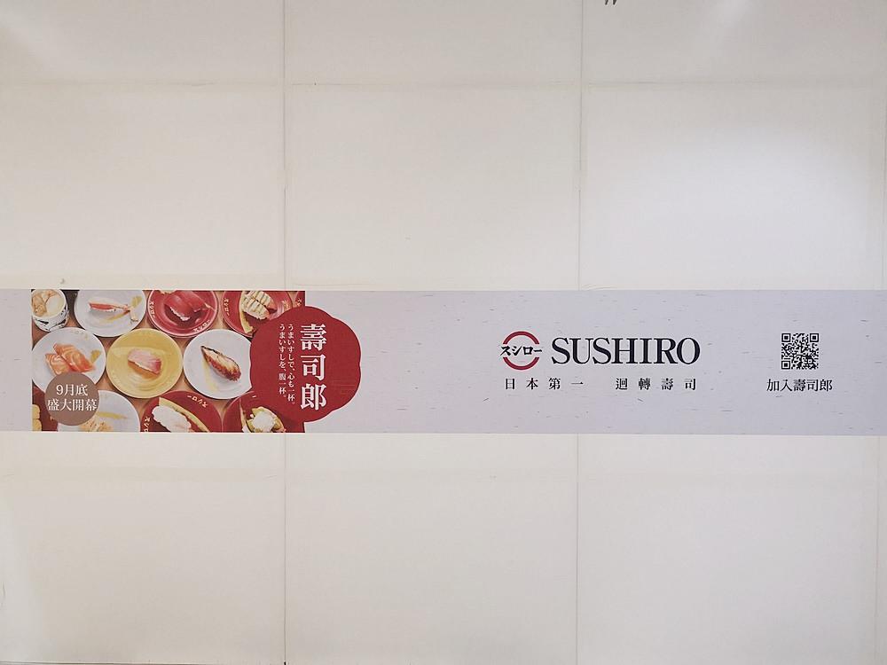 壽司郎台南 壽司郎SUSHIRO