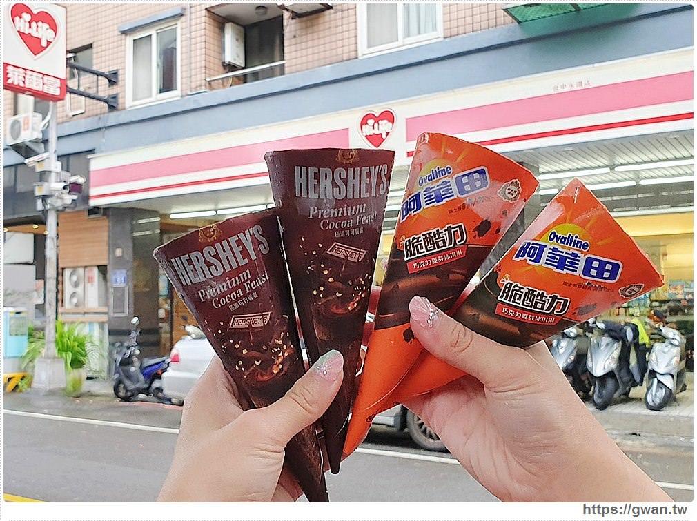 阿華田、HERSHEY'S變成甜筒啦!9/10前兩件特價79,全台只有萊爾富限量獨賣,大家喜歡哪一種?