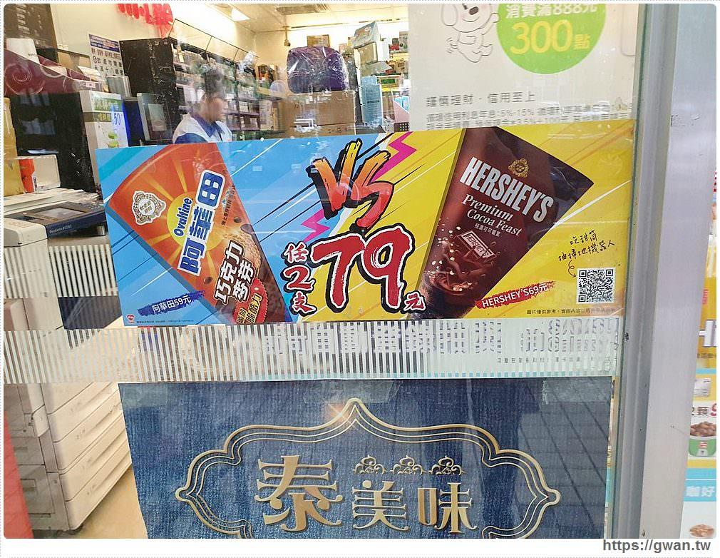 20190815183743 29 - 阿華田、HERSHEY'S變成甜筒啦!9/10前兩件特價79,全台只有萊爾富限量獨賣,大家喜歡哪一種?