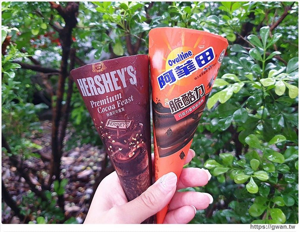 20190815183749 70 - 阿華田、HERSHEY'S變成甜筒啦!9/10前兩件特價79,全台只有萊爾富限量獨賣,大家喜歡哪一種?