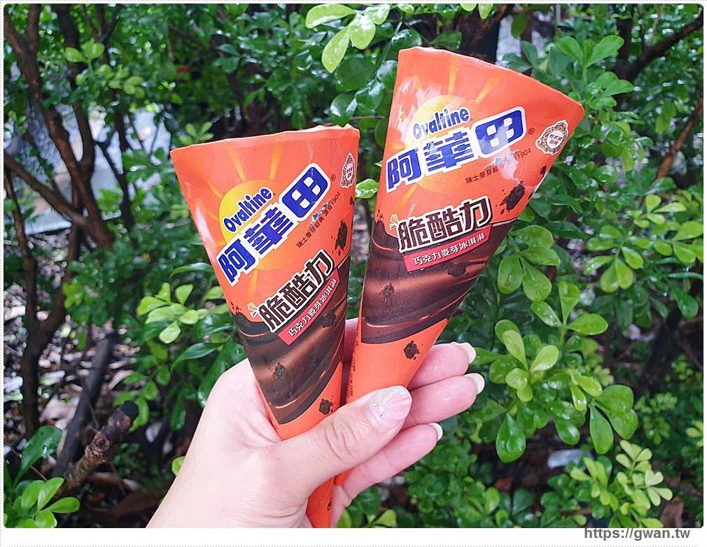 20190815183750 32 - 阿華田、HERSHEY'S變成甜筒啦!9/10前兩件特價79,全台只有萊爾富限量獨賣,大家喜歡哪一種?