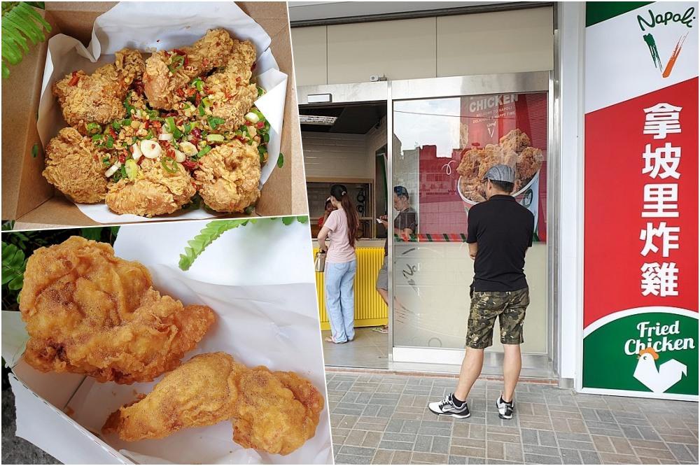 新店人等到了~被披薩耽誤的炸雞店,拿坡里炸雞全台第三間分店開幕囉!