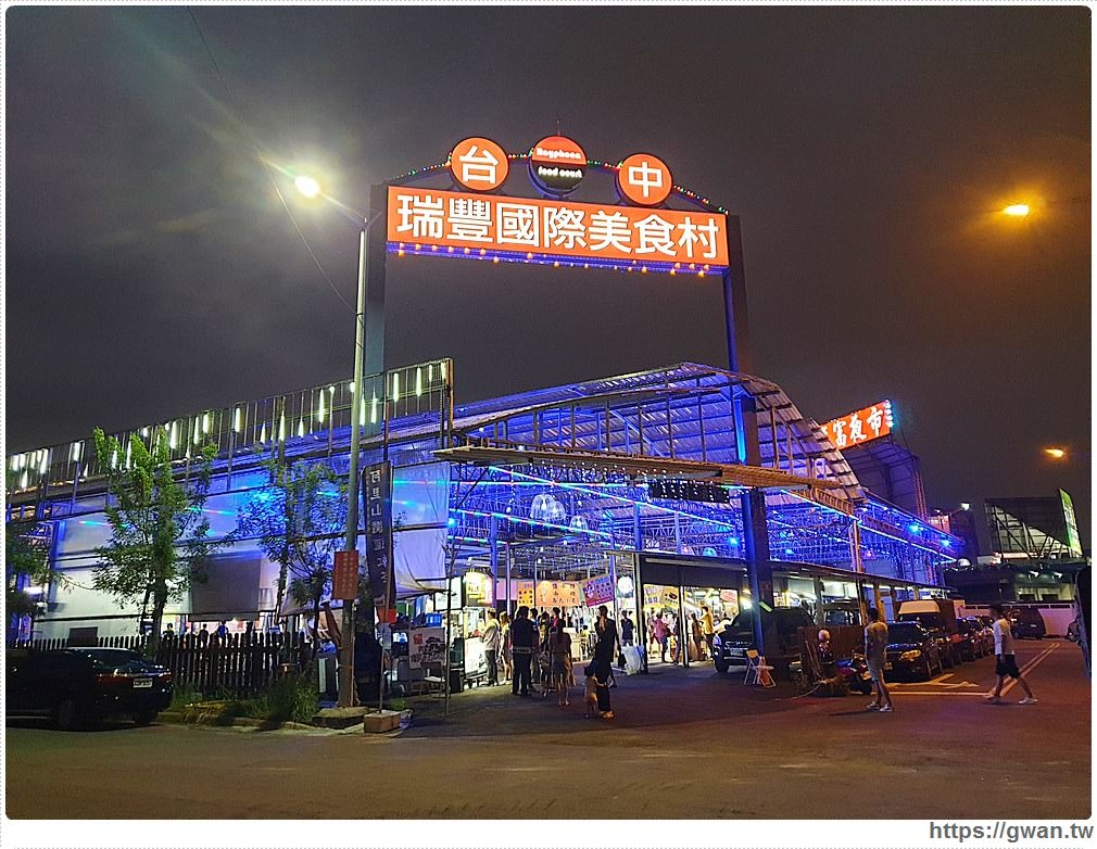 台中南屯新夜市試營運,瑞豐國際美食村攤位搶先看~