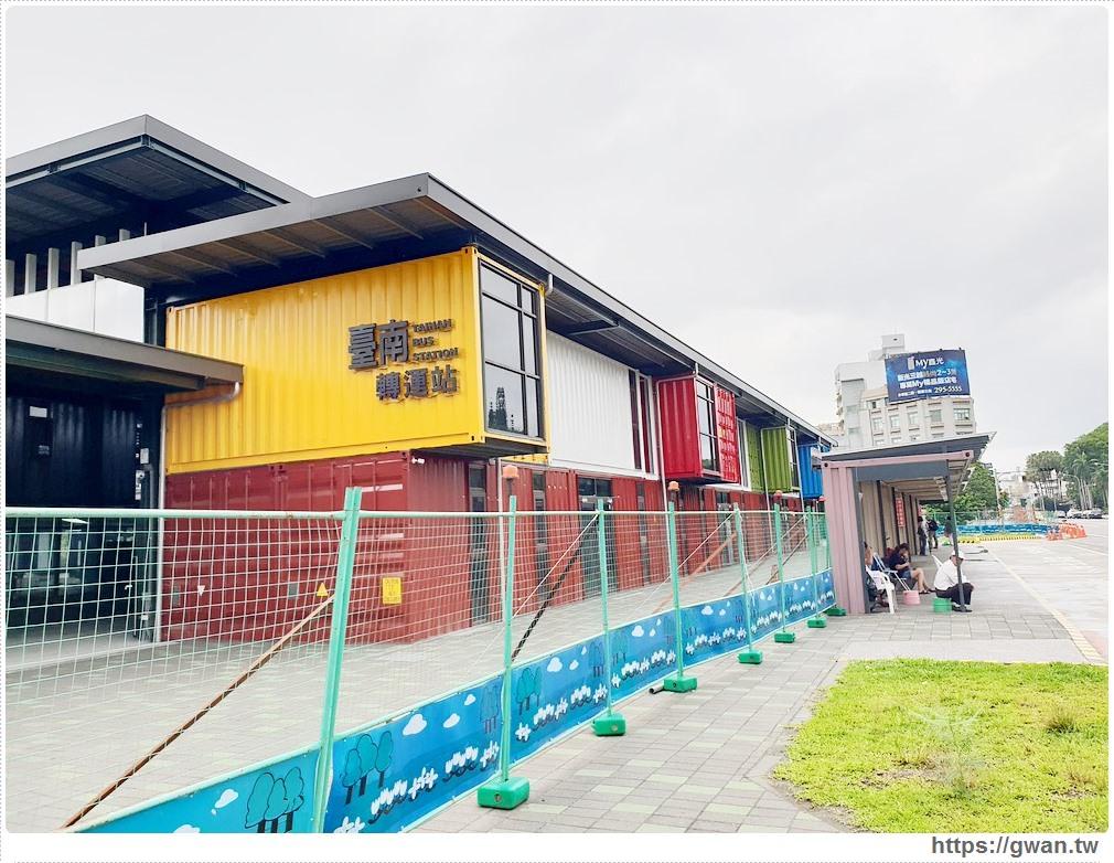 台南轉運站預計年底啟用,彩色貨櫃屋入圍世界建築獎,未來的大台南交通轉運樞紐!