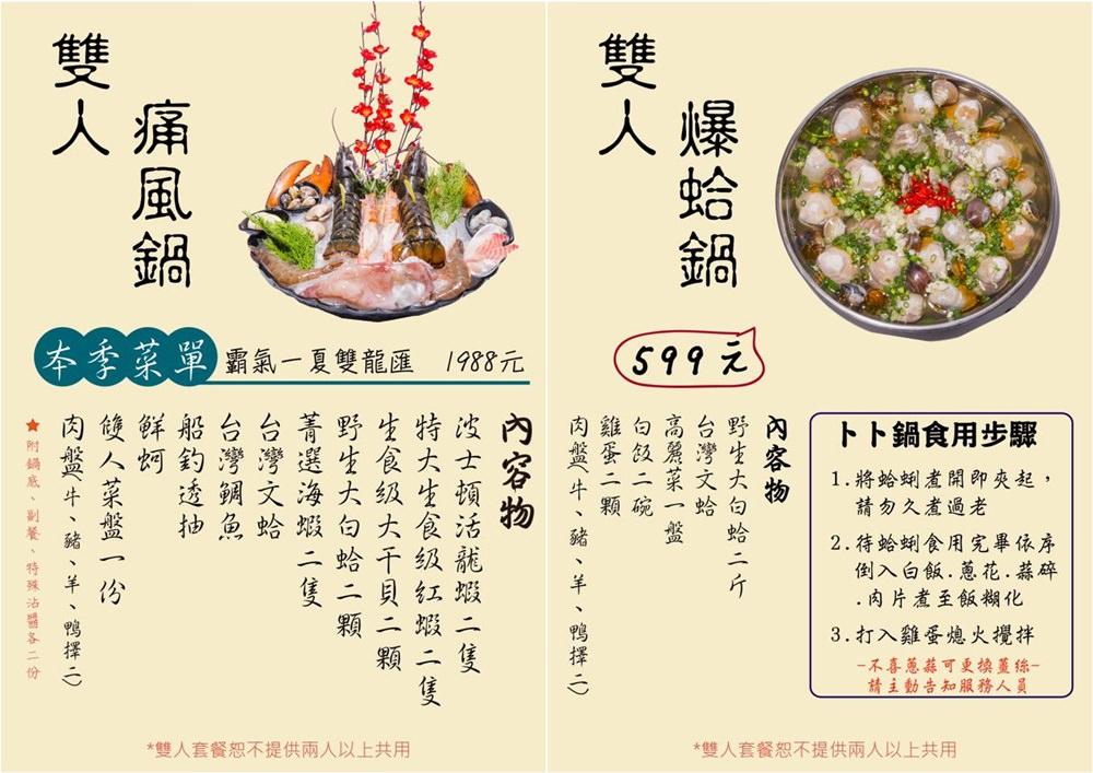 菁選涮涮鍋 台中帝王蟹火鍋