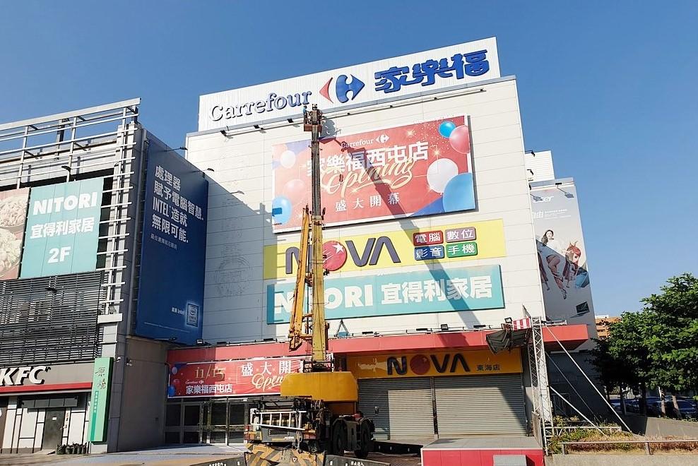 接手台糖量販店,家樂福西屯店將於11/15正式開幕!開幕文宣已經掛上去囉