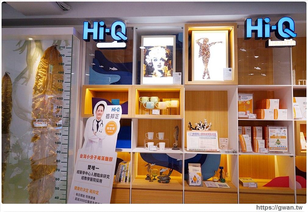Hi-Q褐藻生活館x鱻食 台北觀光工廠