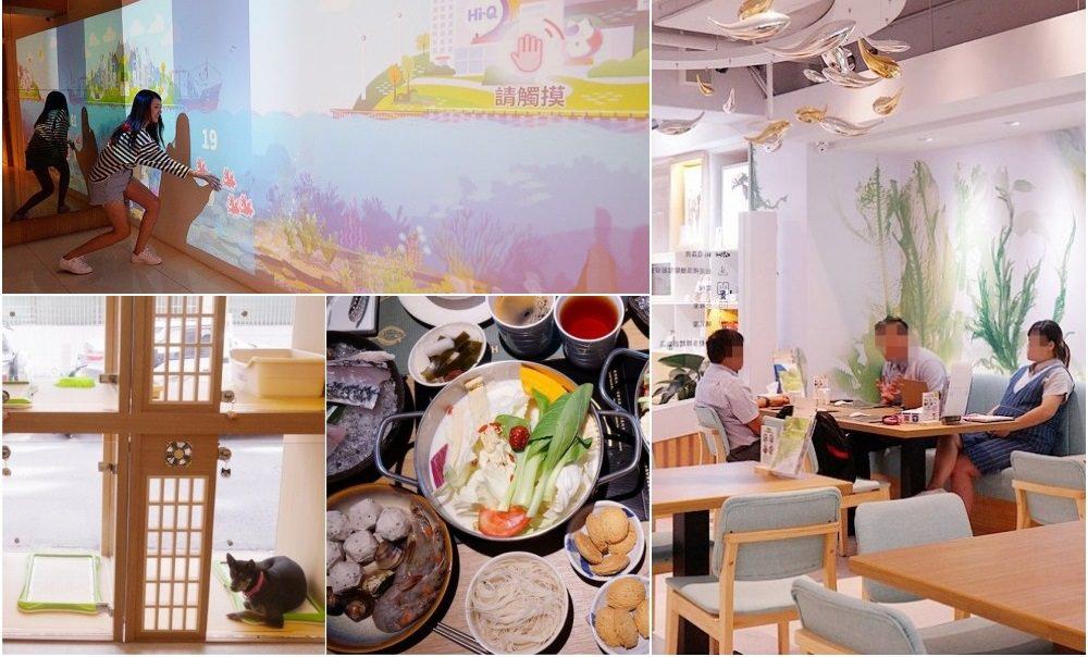 Hi-Q褐藻生活館 | 市區內的觀光工廠,免費喝咖啡吃餅乾,還有兒童互動區和寵物專屬休息室!